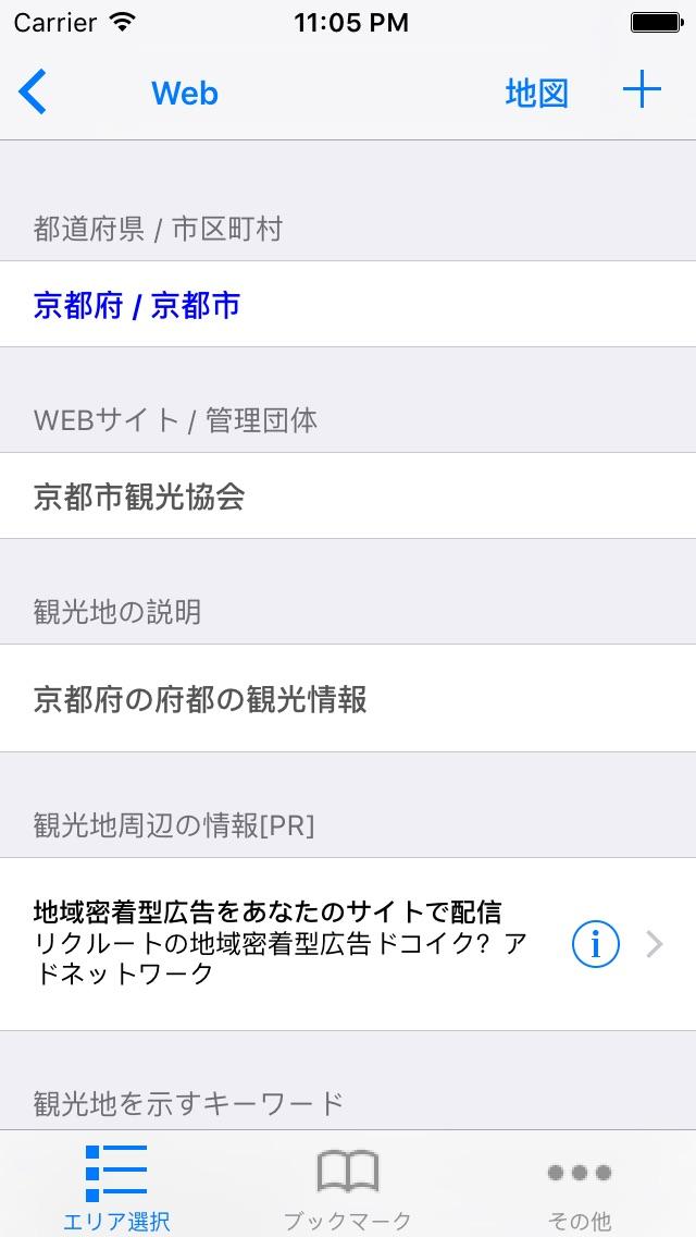 日本全国観光地リスト ScreenShot3