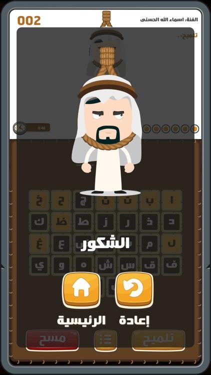 Arabic Hangman RSS | الرجل المشنوق