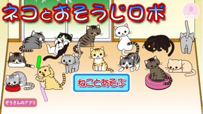 ネコとおそうじロボ【猫と遊ぼう】紹介画像1