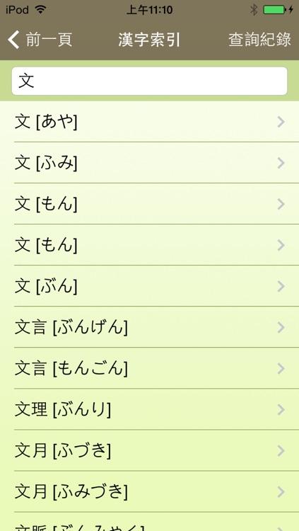 新時代日漢辭典(發音版) screenshot-4