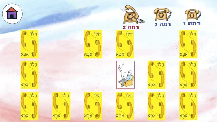 הלו הלו אבא - עברית לילדים screenshot-4