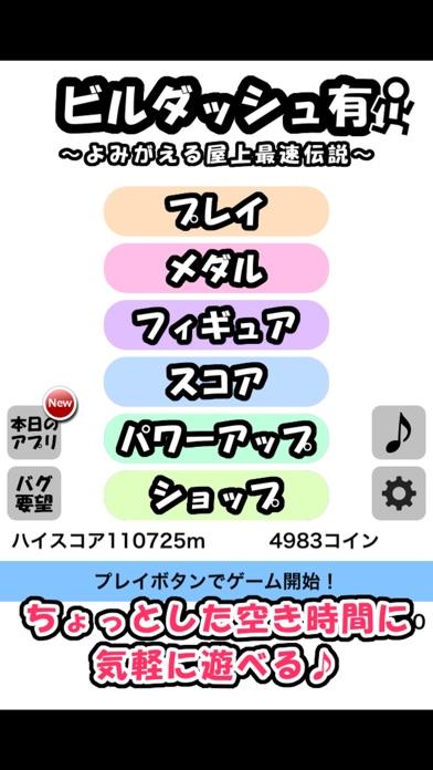 ビルダッシュ有 - ランゲーム紹介画像5