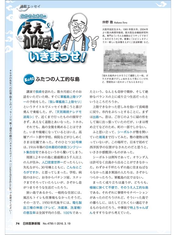 週刊日本医事新報のおすすめ画像5