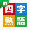 四字熟語マスター 中学受験レベル200