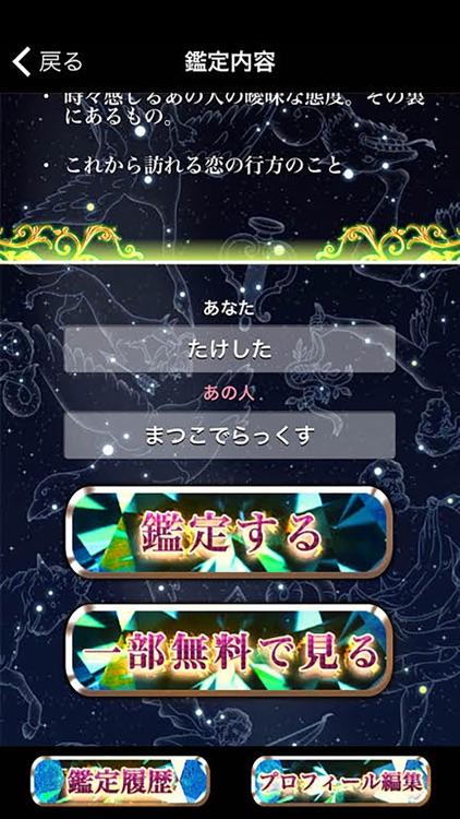 【占い無料】恋の運命的中!アストロカードで当たる恋愛相性占い screenshot-3