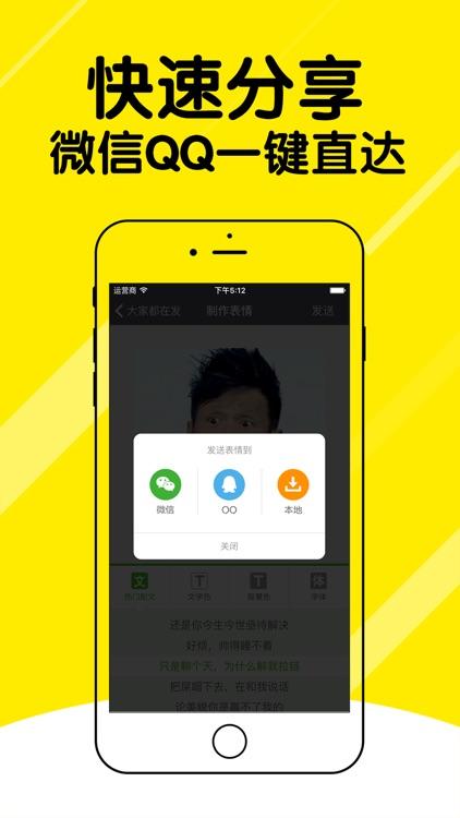 斗图 - 轻松制作GIF动态图片表情包for微信、QQ,制作表情工厂,聊天斗图神器 screenshot-4