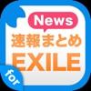 ニュースまとめ速報 for EXILE (エグザイル)