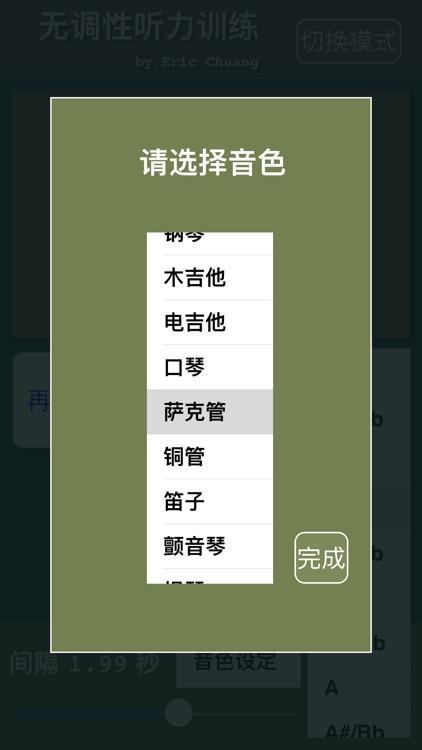 无调性听力训练-简中版 screenshot-3