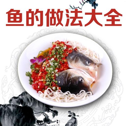 鱼的做法大全 - 各种鱼的营养美味做法
