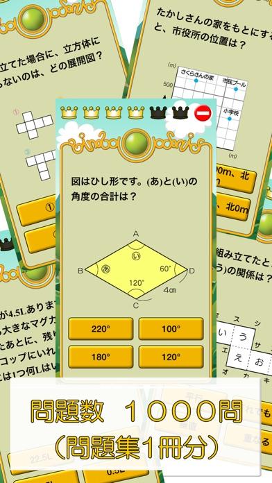 ビノバ 算数-小学生,4年生- 図形や小数をドリルで勉強スクリーンショット4