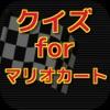 クイズ for マリオカートver