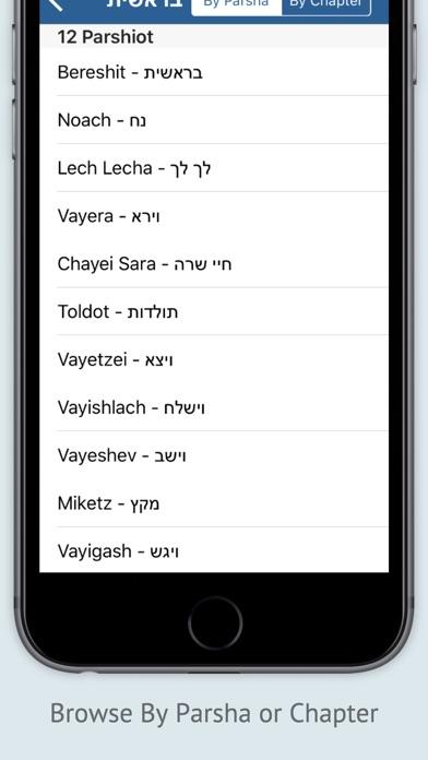 "Tanach - תנ""ך - תורה, נביאים וכתובים Screenshot 2"