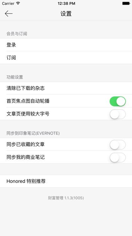 财富管理 — 彭博商业周刊出品 screenshot-3