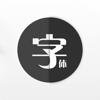 系统字体—手机字体管家·预览字体秀·字体设计师助手
