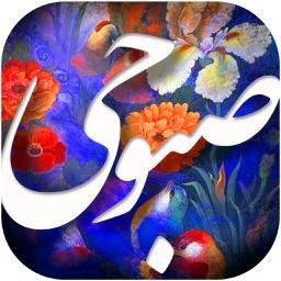 دیوان اشعار شاطر عباس صبوحی