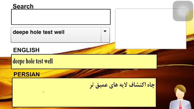 PetroleumDictionary screenshot-3