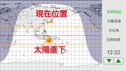 SunSimulator 太陽の方位と高さ ScreenShot3