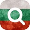 English-Bulgarian Bilingual Dictionary