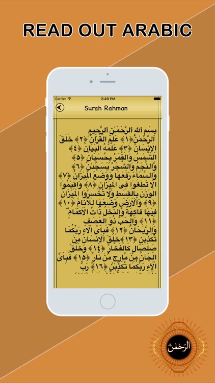 Surah Ar-Rahman With Translation Pro screenshot-3