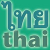 Easy Learn Thai Alphabets for iPhone & iPod Touch - iPhoneアプリ