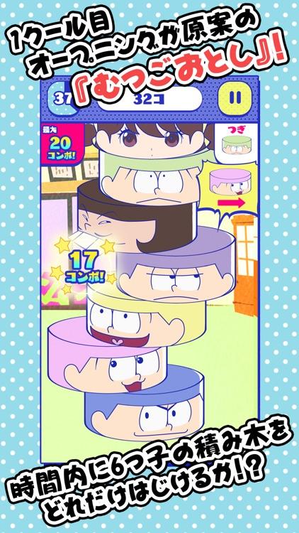 おそ松さん はちゃめちゃパーティー! screenshot-3