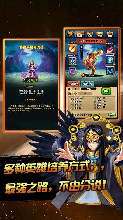 战国策 - 重现烽火连天的乱世 screenshot-3