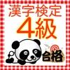 漢字検定4級 100問 過去問題集2016アイコン