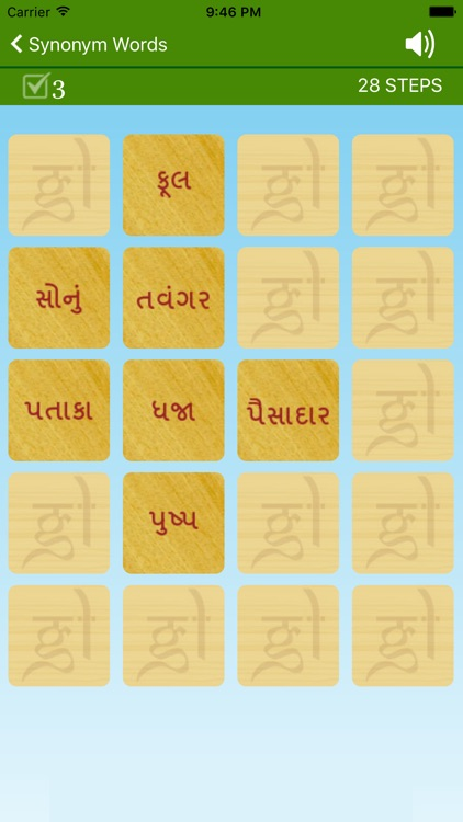 Gujarati Word Match by Arnion Technologies Private Limited