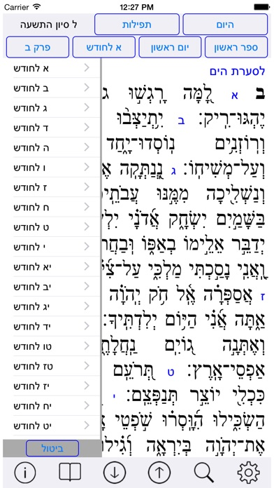 Screenshot for Esh Tehilim אש תהילים in United States App Store