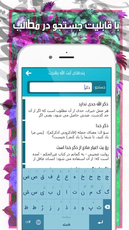 پندهای آیت الله بهجت screenshot-3