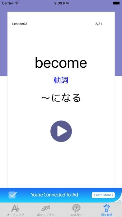 誰でもわかるTOEIC(R) TEST 英文法編 Lesson03 (プラクティス:練習問題と解説)のスクリーンショット4