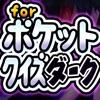 ポケットクイズ【激ムズ】 for ポケットモンスター(ポケモン)