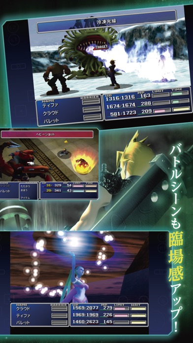 FINAL FANTASY VII screenshot1