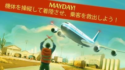 MAYDAY! 緊急着陸のおすすめ画像1