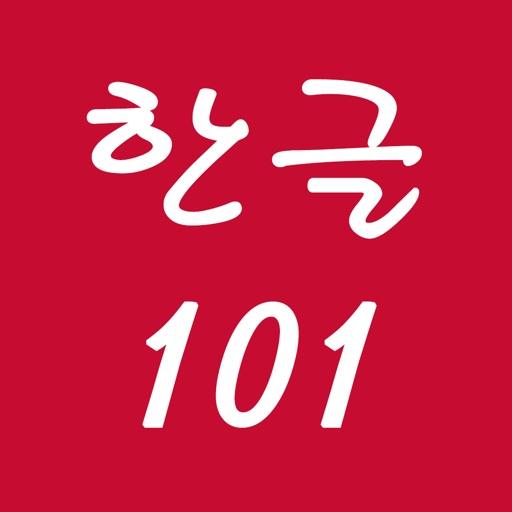 ハングル 101 - 韓国語の基礎