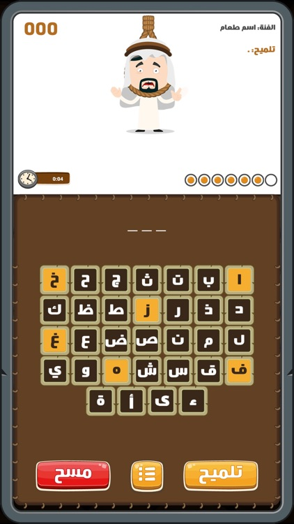 Arabic Hangman RSS   الرجل المشنوق screenshot-4