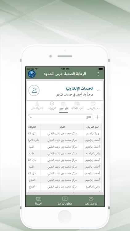 رعايتي - حرس الحدود السعودي screenshot-4