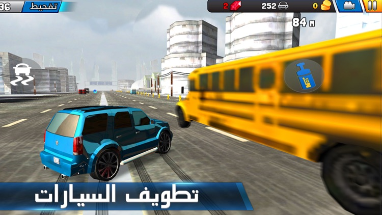 شارع الموت - Death Road screenshot-0