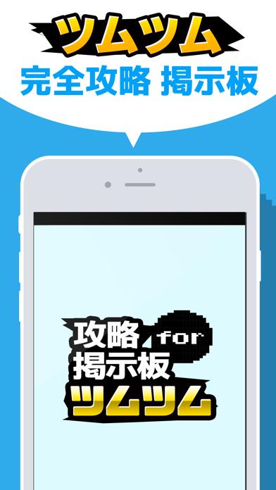 ハート交換掲示板アプリ for ツムツムのおすすめ画像1