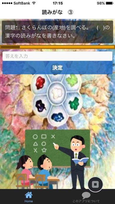 四年生の漢字検定7級のスクリーンショット3