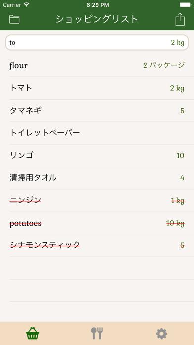 ショッピングリスト - 配偶者と買い物リストを共有、myFlavors™レシピを同期するのスクリーンショット1