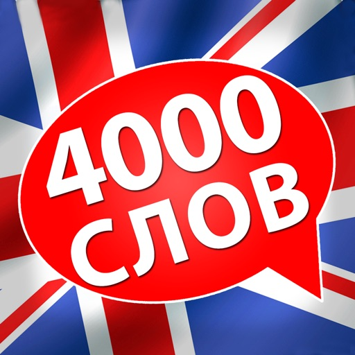 4000 английских слов: курс английского языка для начинающих и продвинутых пользователей