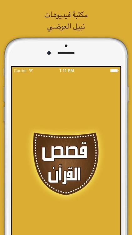 نبيل العوضي - قصص القرآن