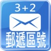 中華郵遞區號(3+2)一指通
