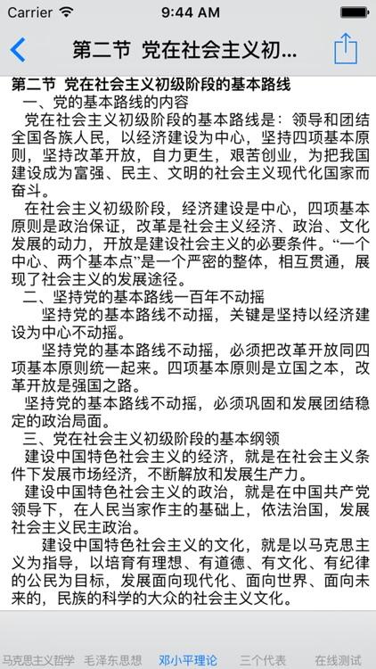 大学公共基础课程知识点总结大全-政治 screenshot-4