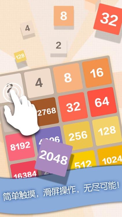 新2048—挑战最百变数字方块小游戏 screenshot-4