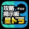 星ドラマルチ掲示板アプリ for 星のドラクエ(ドラゴンクエスト)