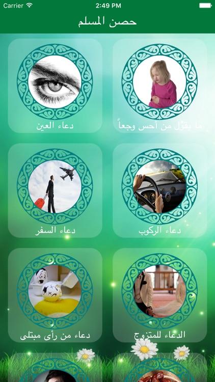 -حصن المسلم مجانا -الجديد screenshot-3