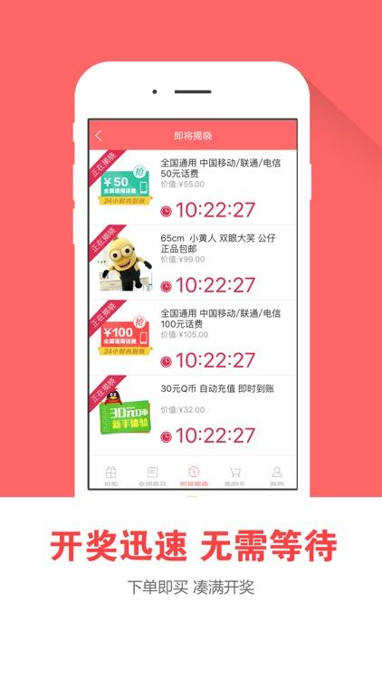 51幸运夺宝 screenshot-4