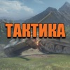 Тактика для World of Tanks™ - Гайд для WOT по Игре на Разных Картах! - iPhoneアプリ